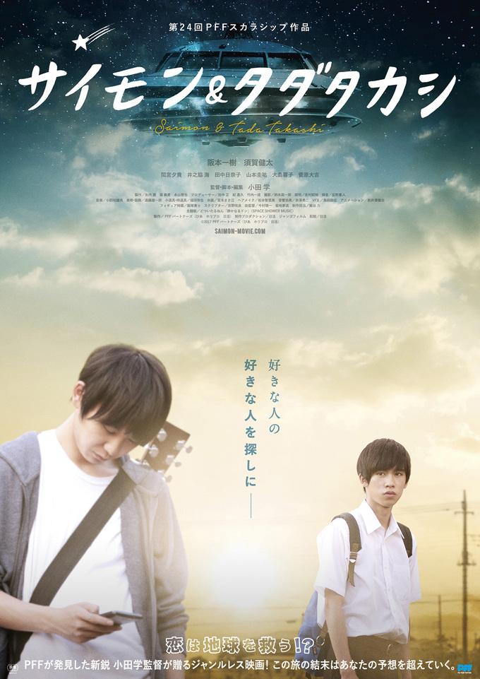 映画「サイモン&タダタカシ」