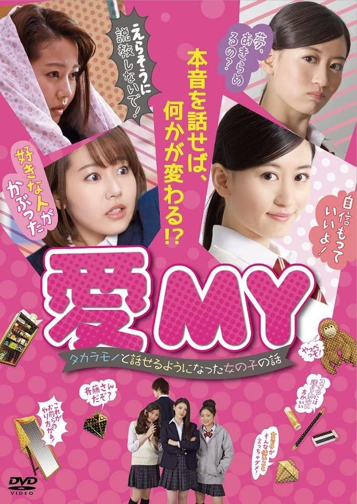 映画「愛MY」