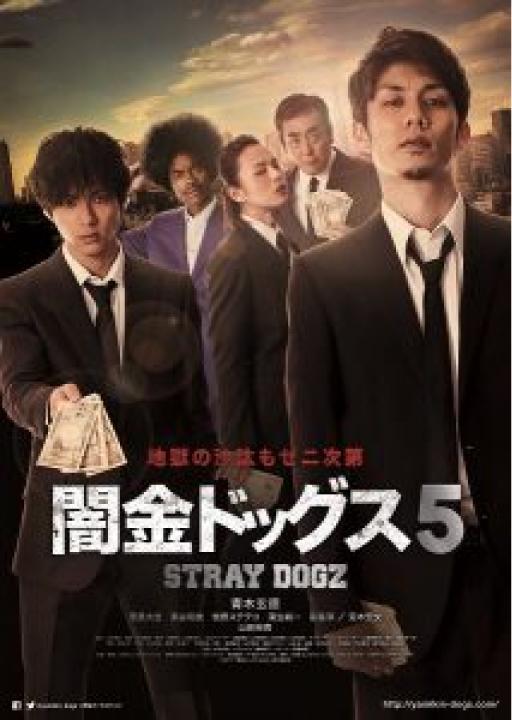 映画「闇金ドックス5」