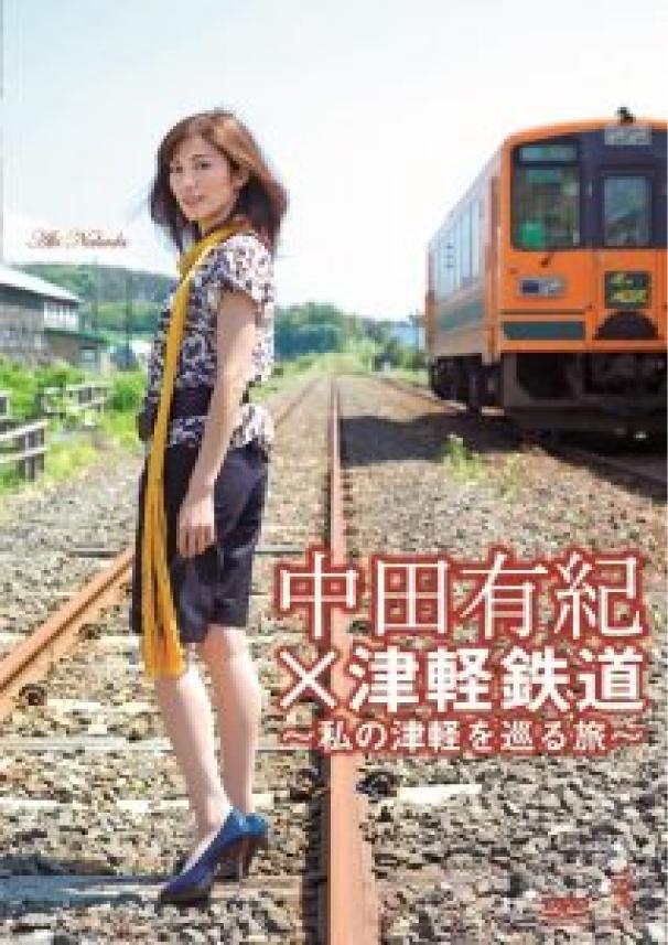 DVD「中田有紀×津軽鉄道〜私の津軽を巡る旅〜」