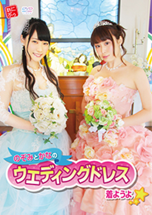 DVD 「のぞみとかなのウエディングドレス着ようよ☆」