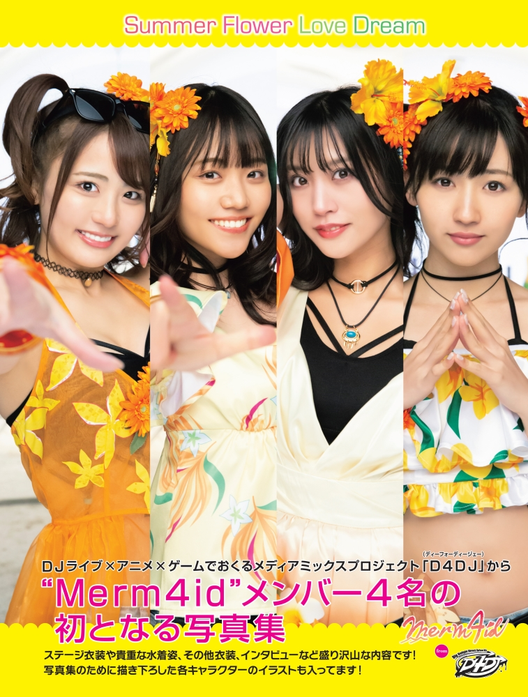 Merm4id-from-D4DJ発売記念イベント