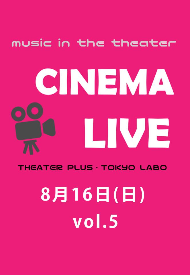 cinema_live_vol5_rankuHP