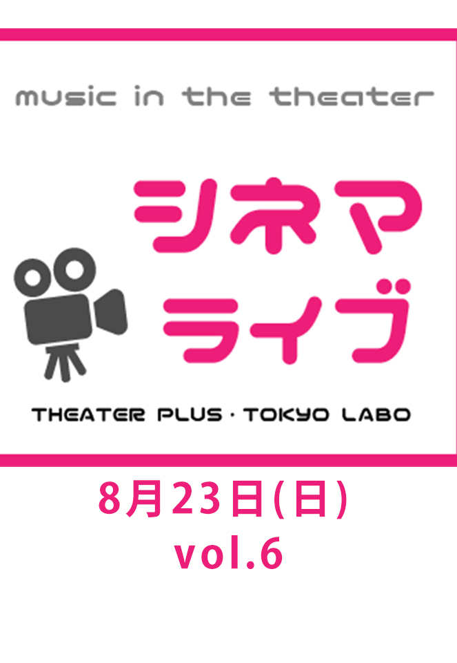cinema_live_vol6_rankuHP