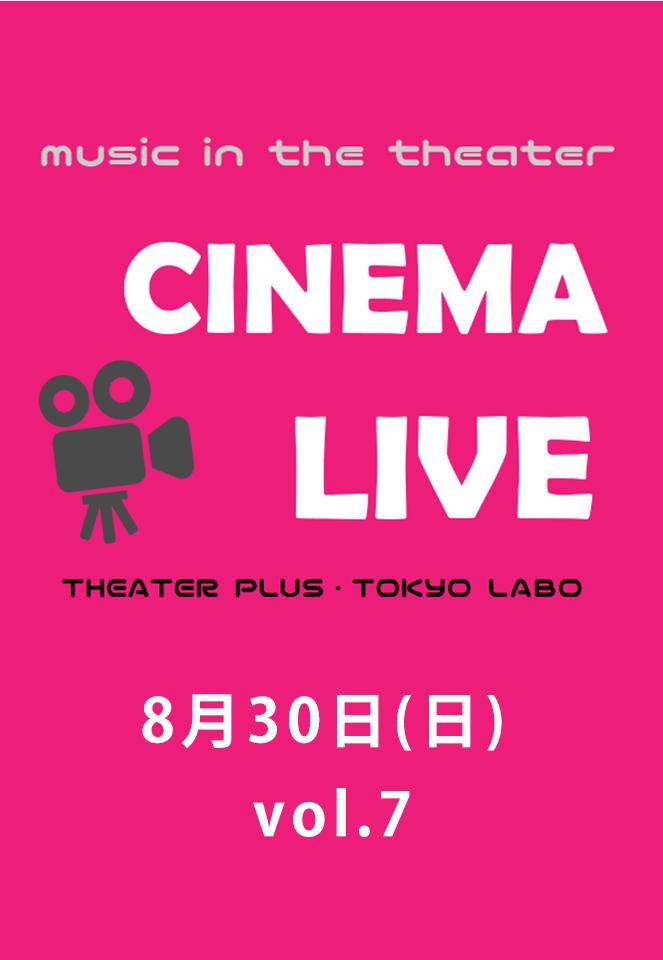 cinema_live_vol7_rankuHP