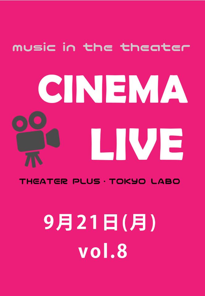 cinema_live_vol8_rankuHP