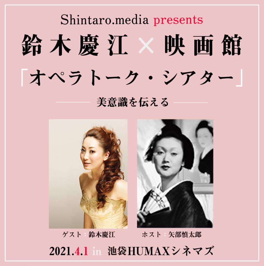 nsuzuki_shintaro_event